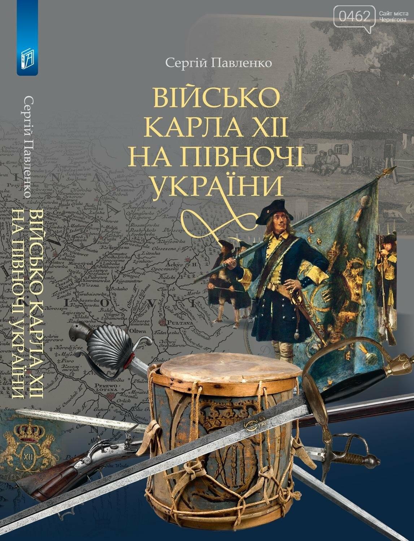 Черниговский историк издал уникальную книгу о Полтавской битве, фото-1