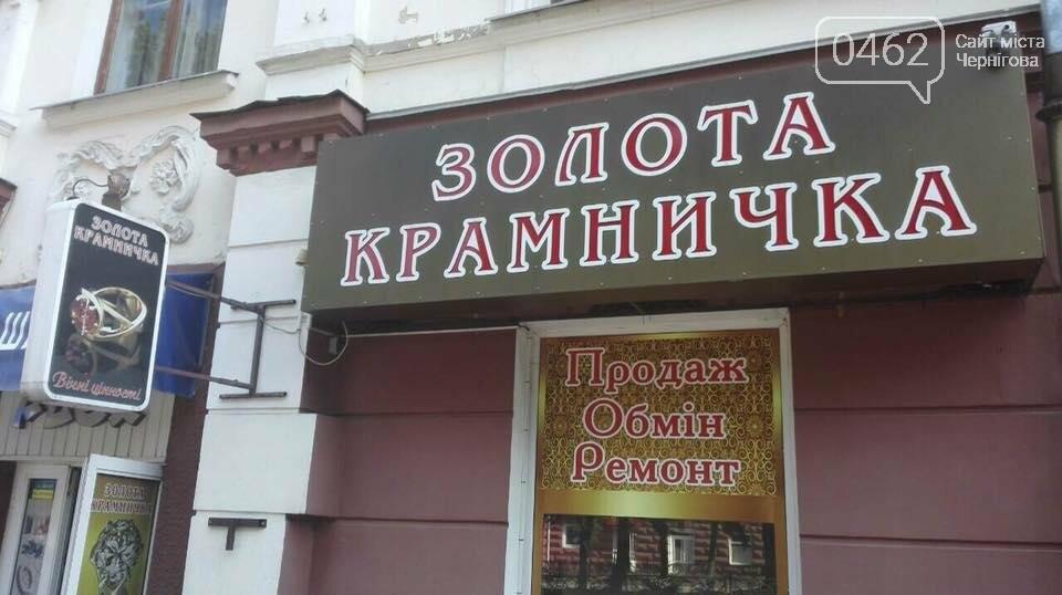 """Трем черниговским предприятиям грозит штраф за """"нелегальные"""" вывески, фото-1"""