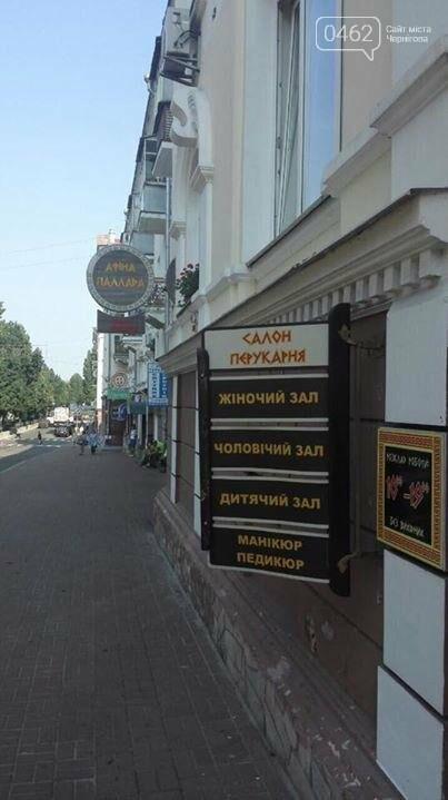 """Трем черниговским предприятиям грозит штраф за """"нелегальные"""" вывески, фото-3"""