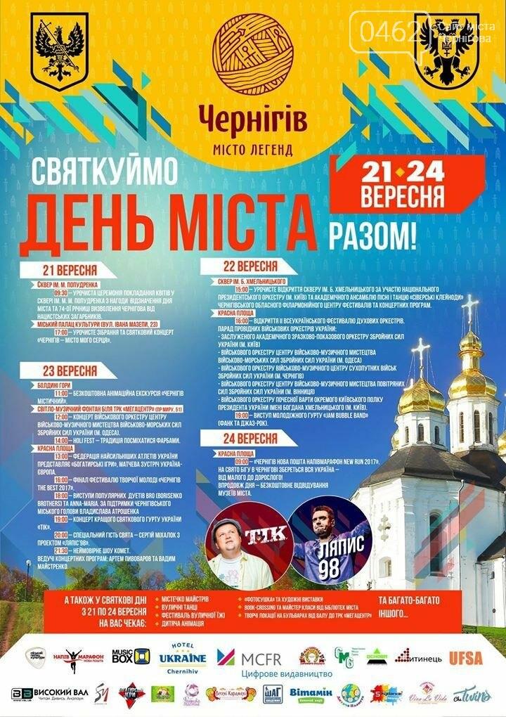 """Программа мероприятий на День города Чернигова: """"Ляпис"""", полумарафон и Holi Fest, фото-1"""
