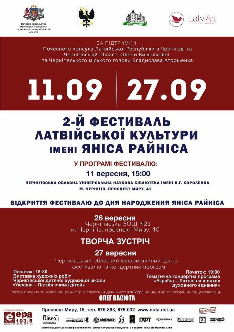 В Чернигове стартовал фестиваль латвийской культуры, фото-1