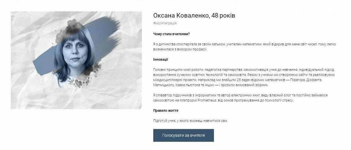 Украина голосует за лучшего учителя. Победу может одержать и черниговка, фото-1