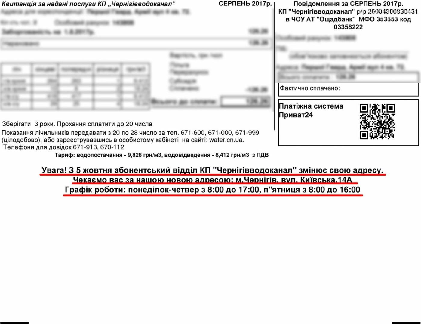 Черниговский водоканал меняет прописку, фото-1