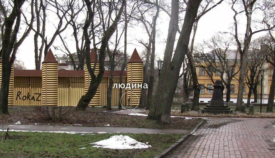 Активисты не хотят тратить 3,5 миллиона на забор на Валу в Чернигове, фото-1