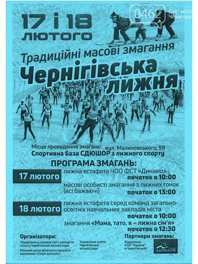 Черниговцев приглашают стать на лыжи, фото-1
