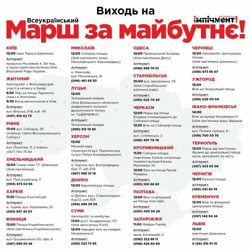 Черниговцы присоединились к всеукраинскому митингу, фото-3