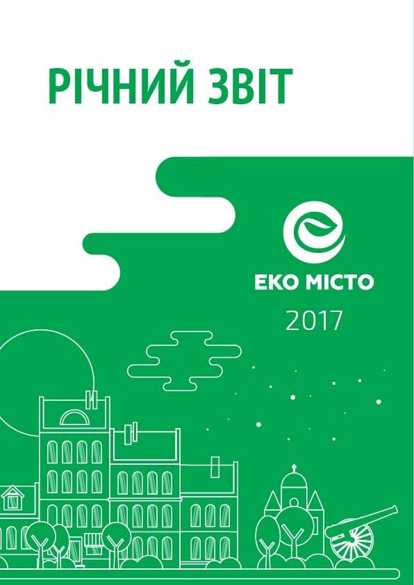 Черниговская общественная организация «Эко Город» отчиталась за свою деятельность в 2017 году, фото-1