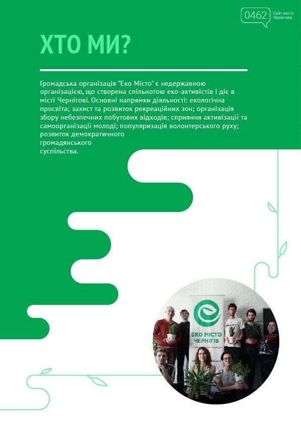 Черниговская общественная организация «Эко Город» отчиталась за свою деятельность в 2017 году, фото-2