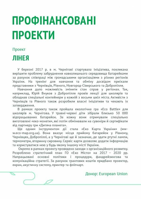 Черниговская общественная организация «Эко Город» отчиталась за свою деятельность в 2017 году, фото-6