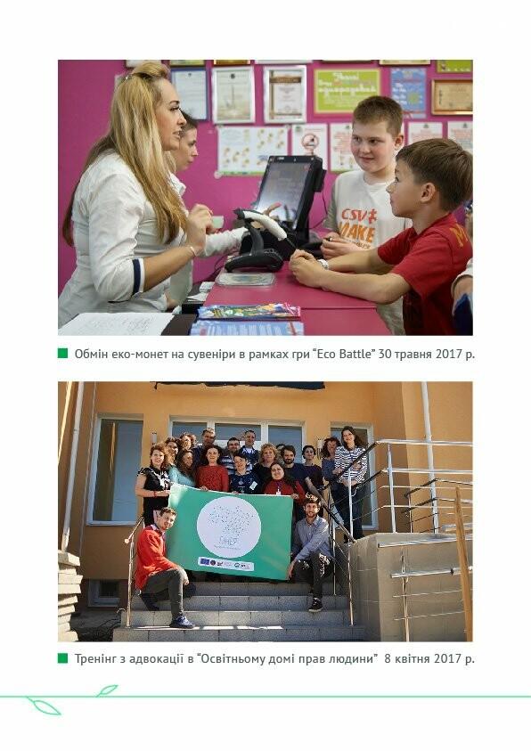 Черниговская общественная организация «Эко Город» отчиталась за свою деятельность в 2017 году, фото-7