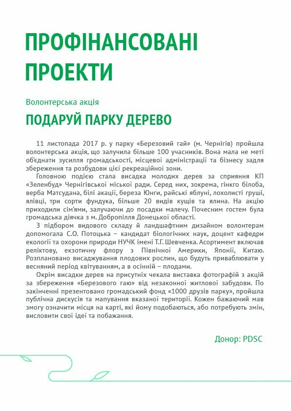 Черниговская общественная организация «Эко Город» отчиталась за свою деятельность в 2017 году, фото-8
