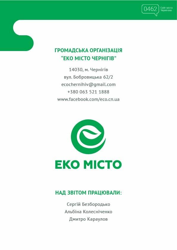 Черниговская общественная организация «Эко Город» отчиталась за свою деятельность в 2017 году, фото-15