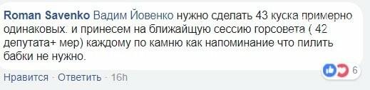 """Вадим Йовенко: """"Обломки постамента используют так, как решит общественность"""", фото-2"""