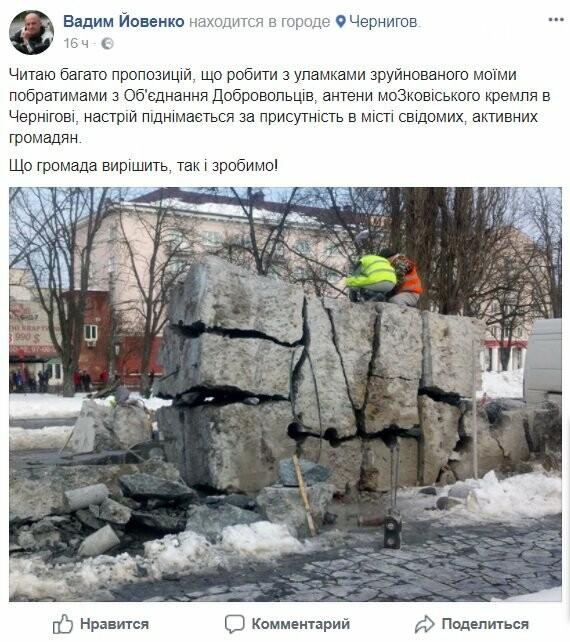 """Вадим Йовенко: """"Обломки постамента используют так, как решит общественность"""", фото-1"""