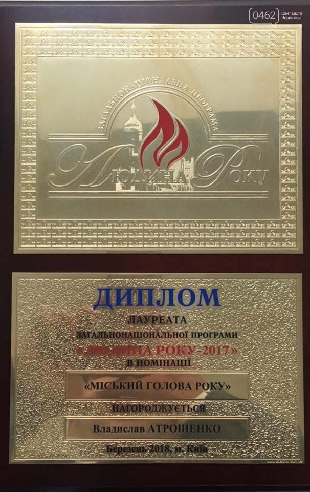Городской голова Чернигова может стать «Мэром года», фото-1