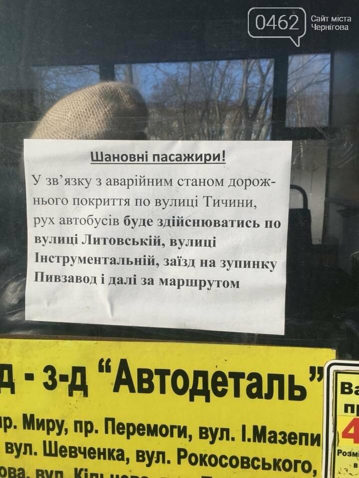 Перевозчик маршрута №30 отказался ездить по улице Тычины , фото-1