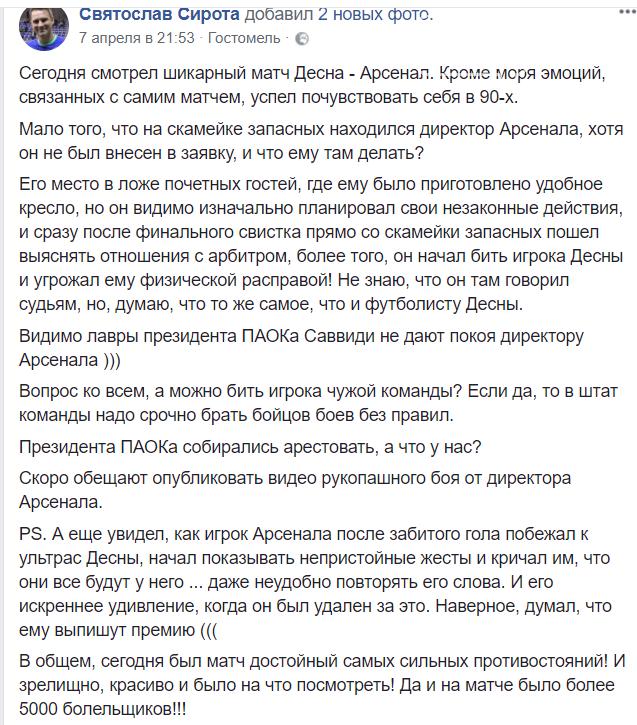 """Матч черниговской """"Десны"""" закончился большим скандалом, фото-1"""