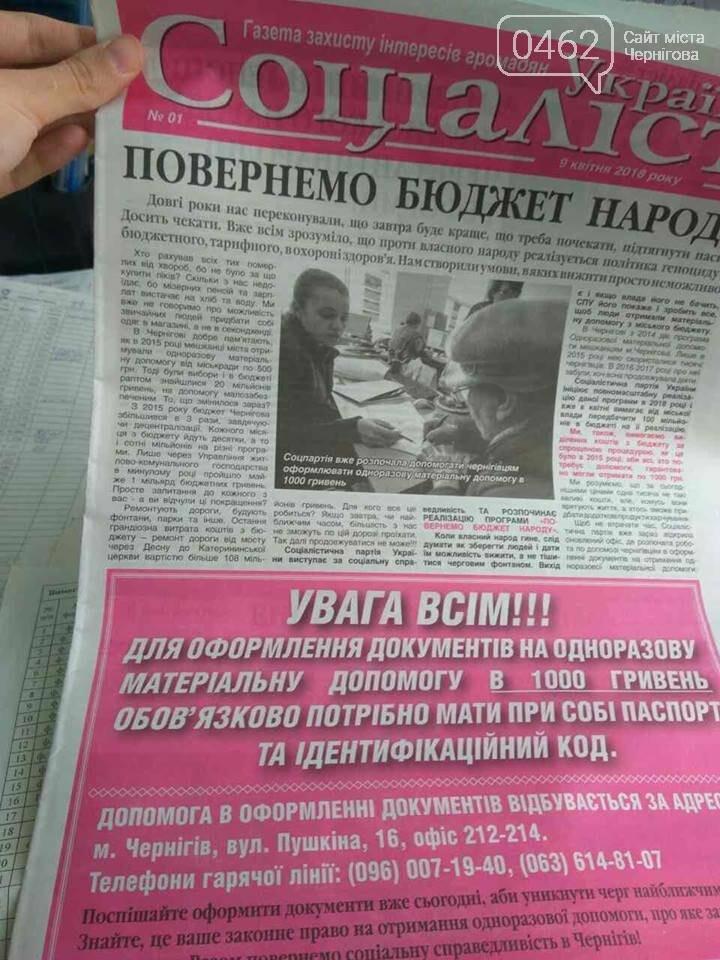 """Черниговцы собрались около офисов """"социалистов"""". Ждут обещанных денег, фото-1"""