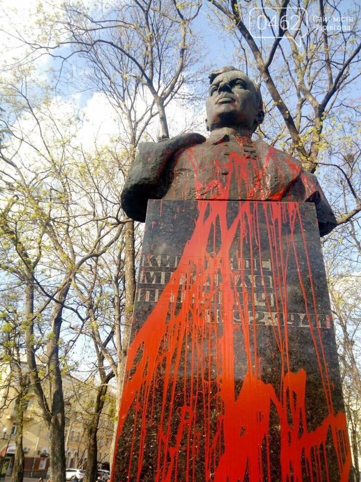 На Аллее героев в Чернигове краской облили памятник Кирпоносу, фото-1, Типовий Чернігів