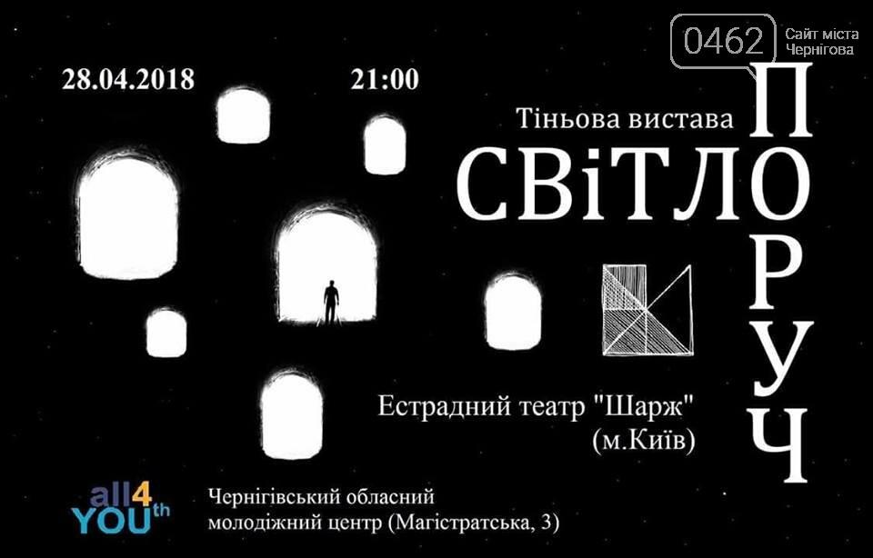Чем заняться в Чернигове на выходных? 28 апреля  -  1 мая, фото-5