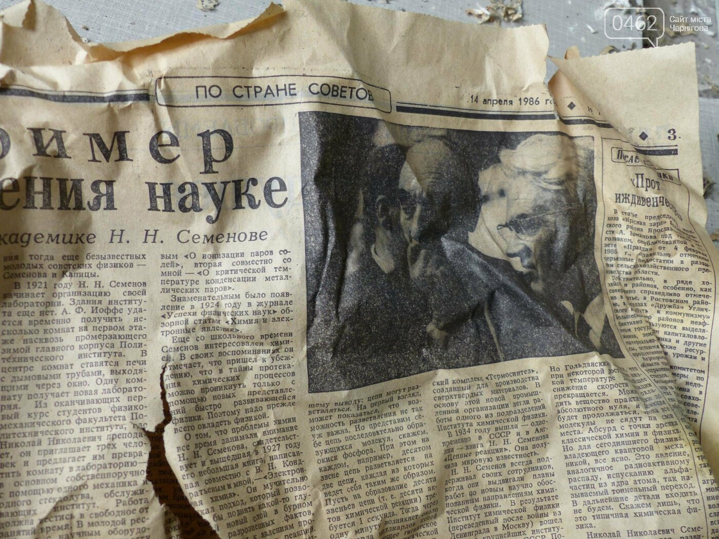 1986. Радіаційне тавро щасливого комунізму, фото-8