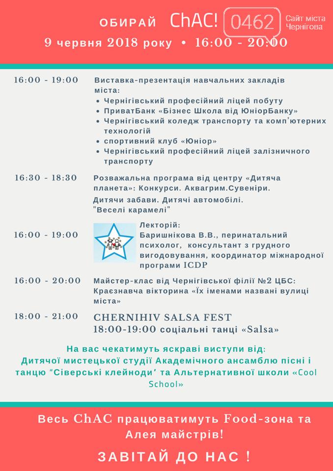 В Чернигове сегодня пройдет фестиваль сальсы, фото-1