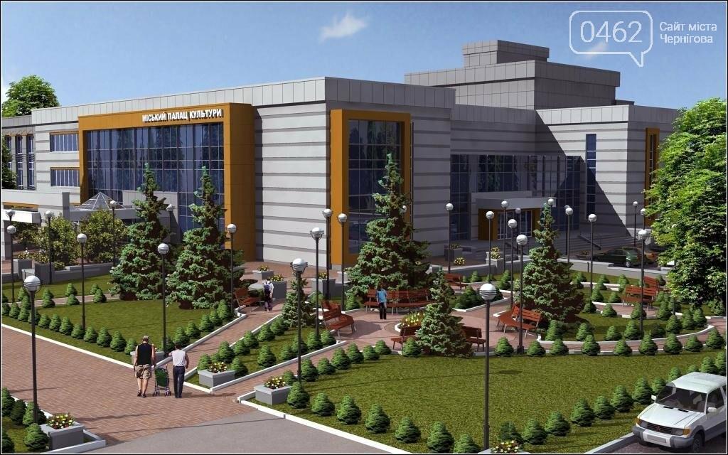 Вместо реконструкции Дворец культуры в Чернигове получит новую остановку, фото-1
