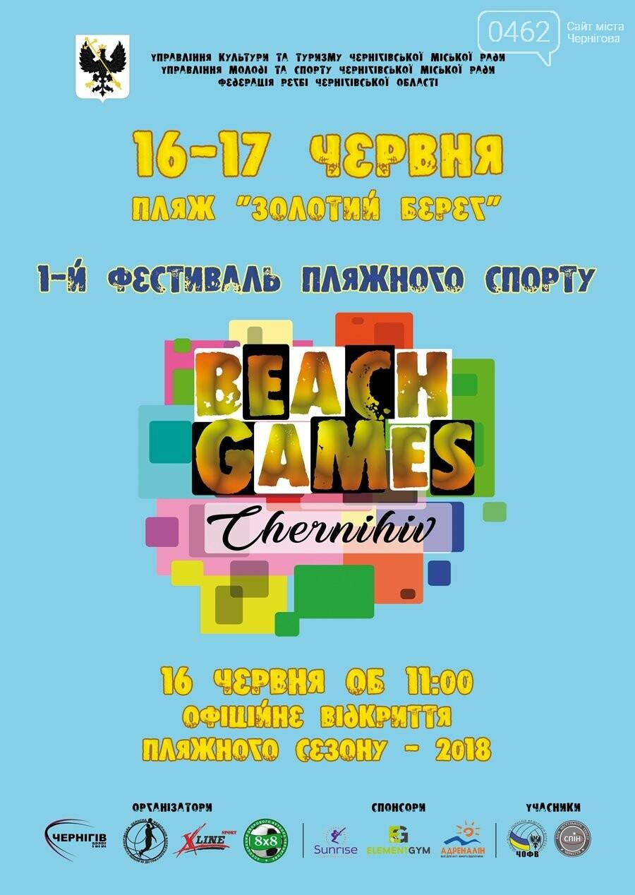 Завтра – открытие пляжного сезона в Чернигове. Что будет на «Золотом берегу»?, фото-1