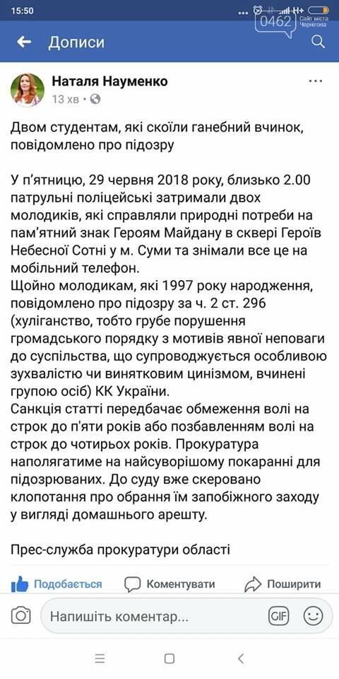 В Сумах задержали двух парней из Черниговской области, которые осквернили памятник Героям Небесной сотни, фото-4