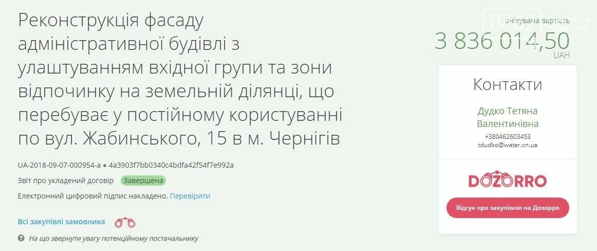 """КП """"Чернігівводоканал"""" замовило реконструкцію фасаду майже за 4 млн грн, фото-1"""