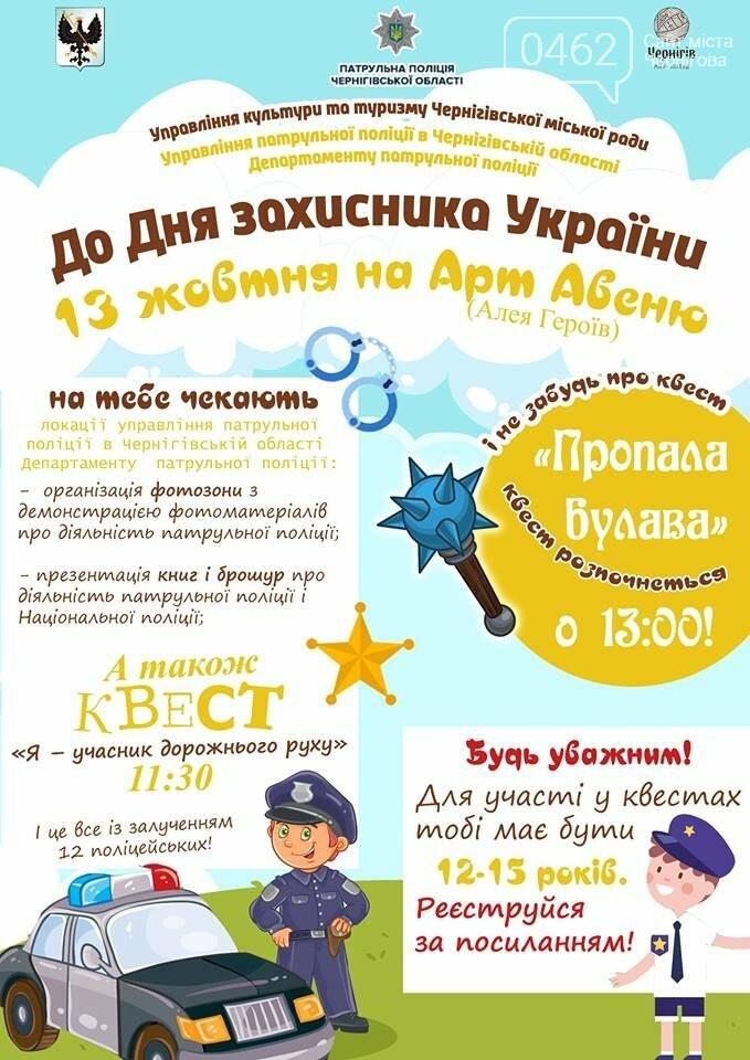 Програма святкувань на 13 та 14 жовтня, фото-1