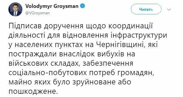 Кабмін прийняв рішення про відновлення інфраструктури на Чернігівщині, фото-1