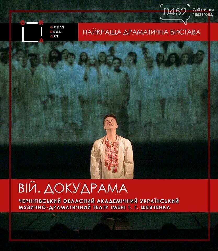 Два чернігівські театри перемогли у Всеукраїнському театральному фестивалі-премії «ГРА», фото-1