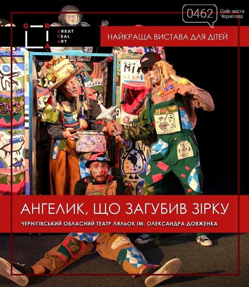 Два чернігівські театри перемогли у Всеукраїнському театральному фестивалі-премії «ГРА», фото-2