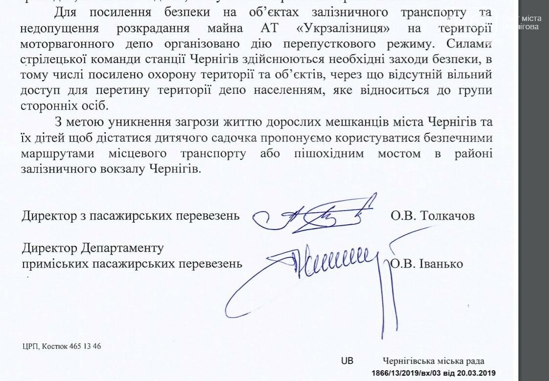 """""""Укрзалізниця"""" не дозволила ходити через моторвагонне депо в Чернігові, фото-2"""