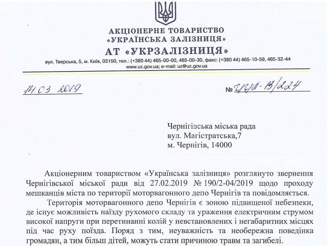 """""""Укрзалізниця"""" не дозволила ходити через моторвагонне депо в Чернігові, фото-1"""