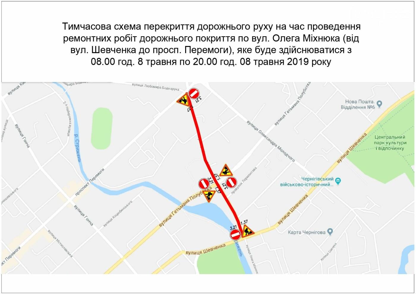 Завтра в Чернигове перекроют улицу, фото-1