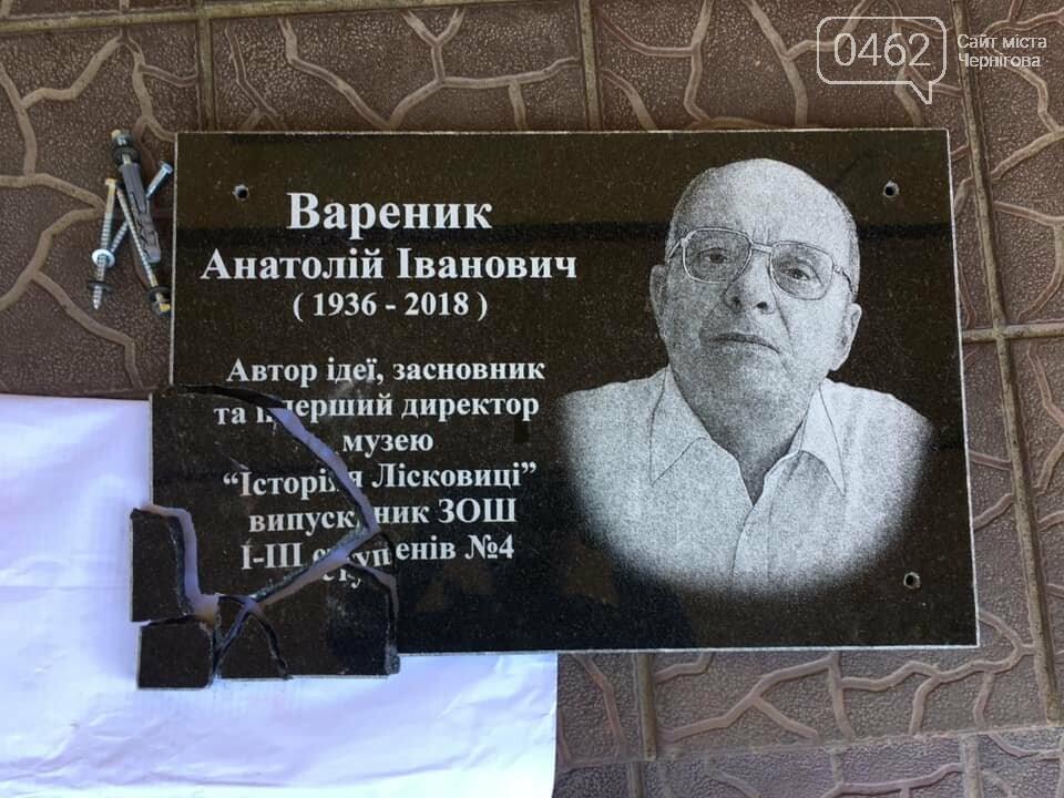 На одній з чернігівських шкіл вандали розбили меморіальну дошку, фото-1
