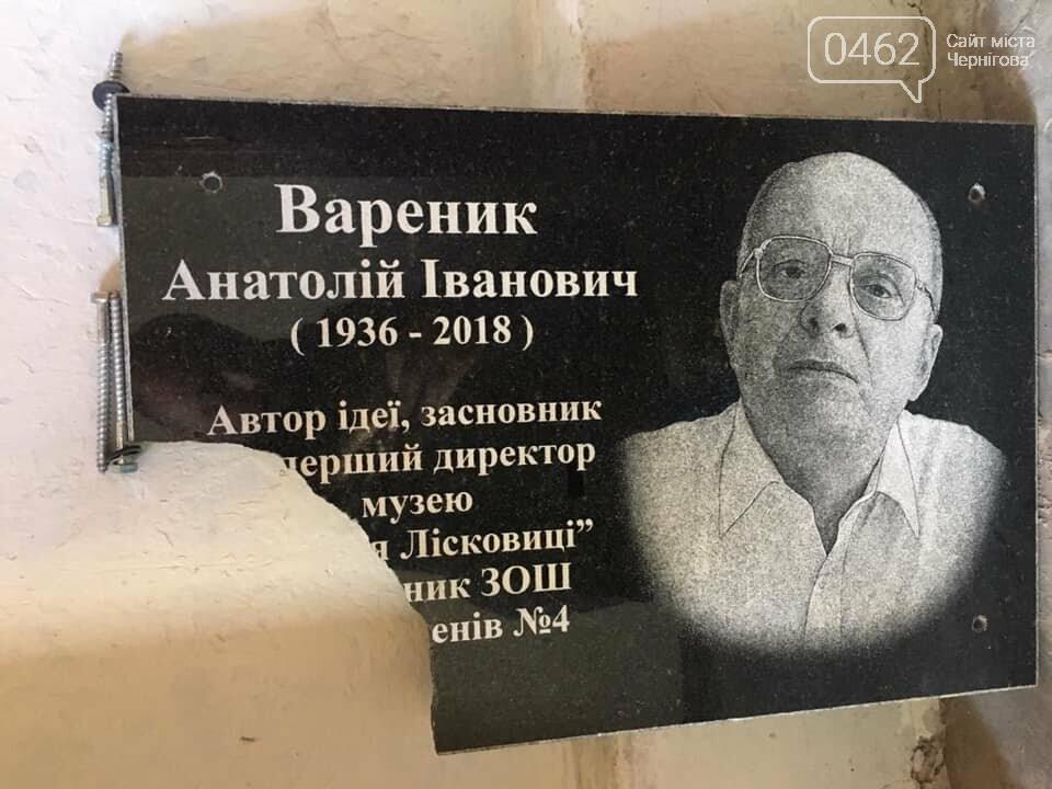 На одній з чернігівських шкіл вандали розбили меморіальну дошку, фото-2