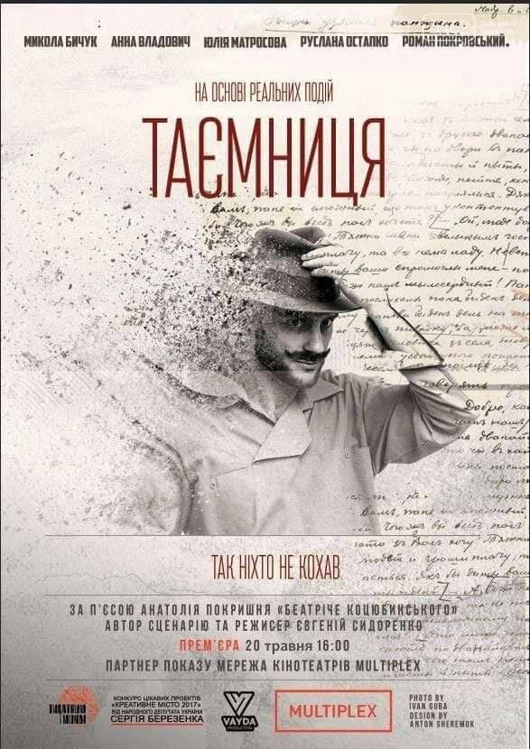Фільм про Коцюбинського, який знімали в Чернігові вперше покажуть в нашому місті, фото-2