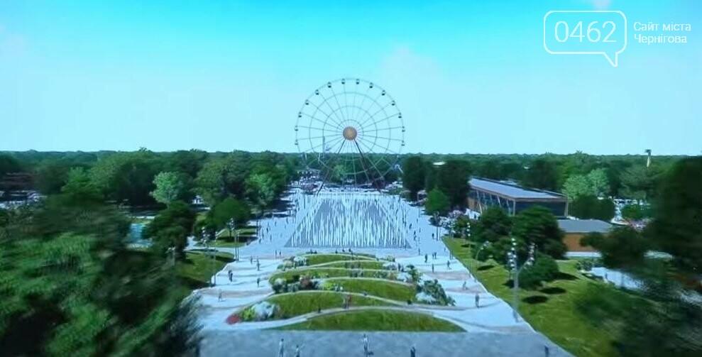 Горсад будущего в Чернигове за 2 миллиарда гривен, фото-2