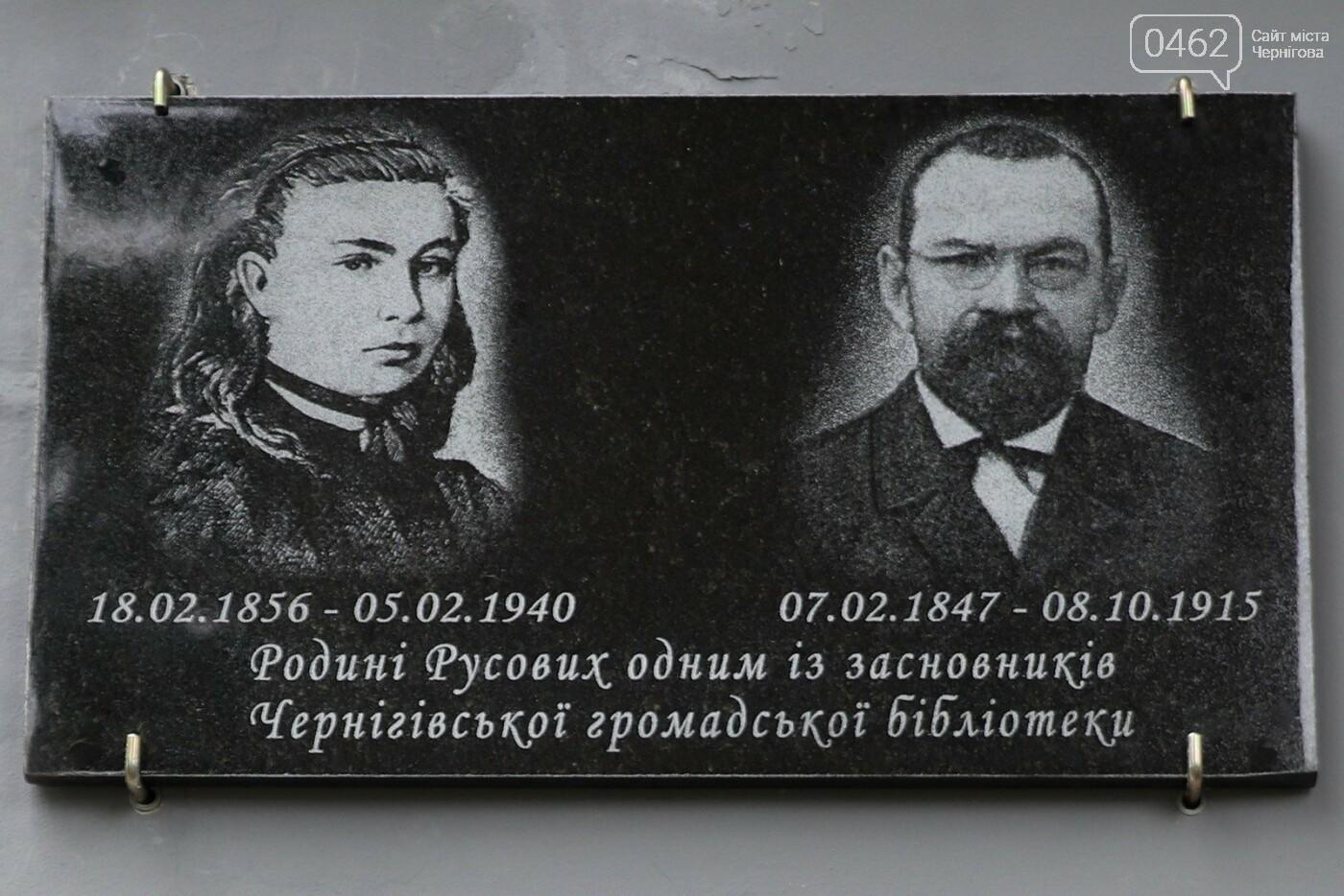 Память Софии Русовой и ее мужа в Чернигове увековечили в граните, фото-2