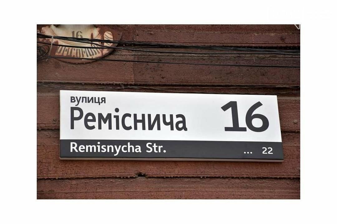 Окремі вулиці та проспекти будуть з новими вказівниками на будинках, фото-6