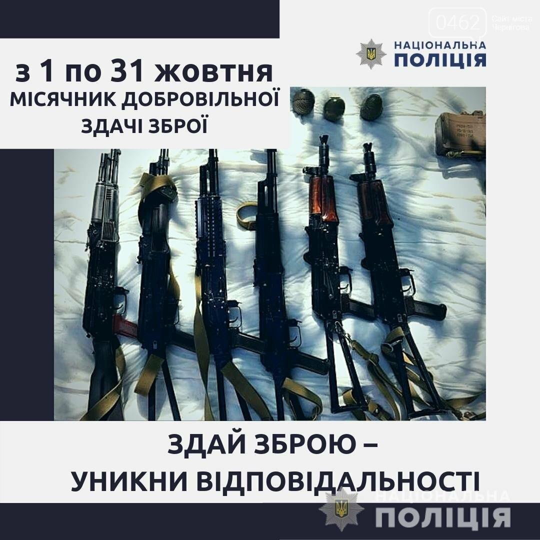 Черниговская полиция напоминает: добровольно сдал оружие - избежал уголовной отвественности, фото-1
