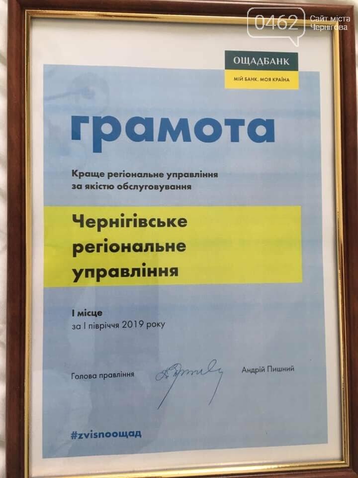 """Чернігівський """"Ощадбанк"""" найкращий одразу в кількох номінаціях, фото-3"""