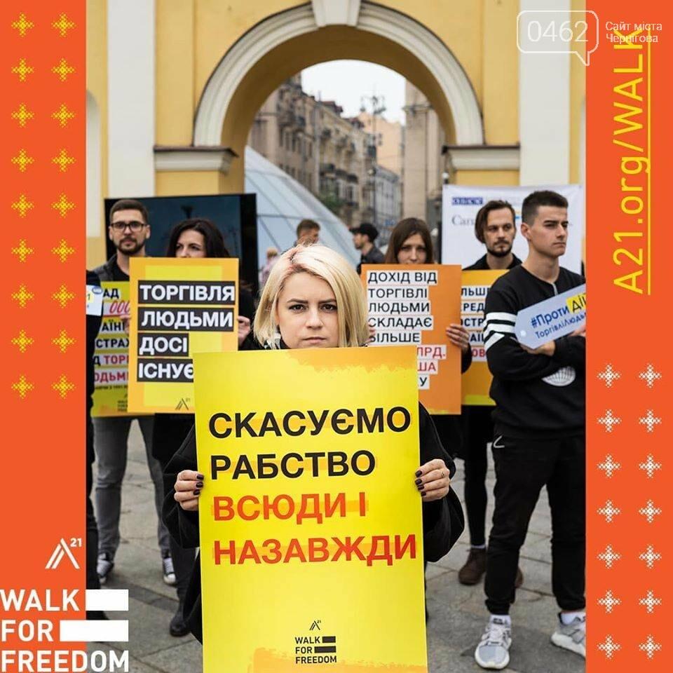 В Чернігові відбудеться «Хода за свободу», фото-1