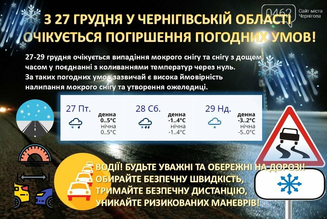 Чернігівських водіїв попередили: погода псується!, фото-1