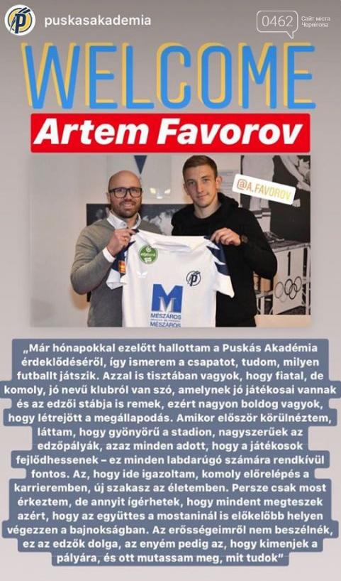 Одного з лідерів чернігівської «Десни» купив клуб з Угорщини, фото-1