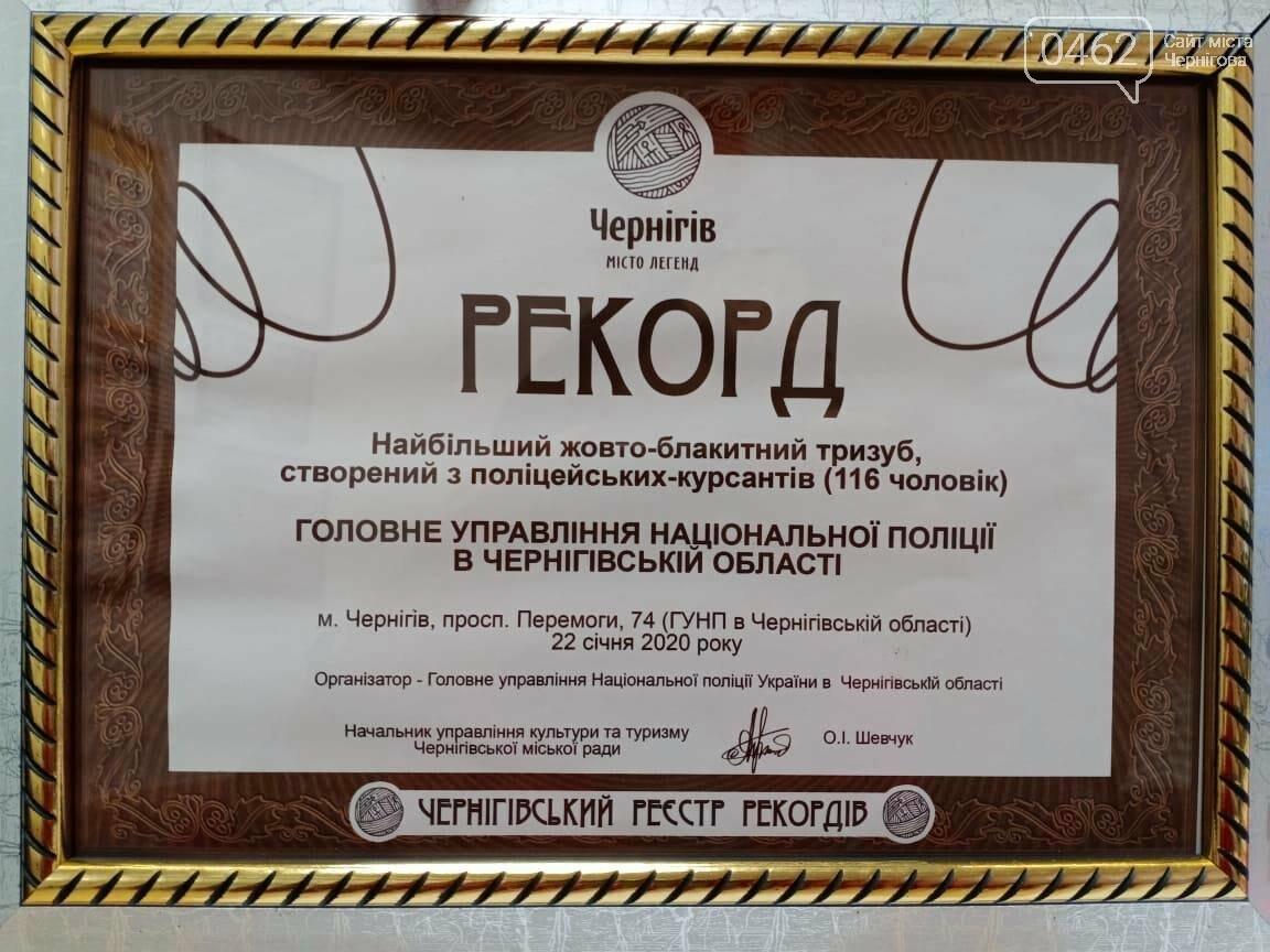 Поліцейські-рекордсмени: у Чернігові встановили черговий міський рекорд, фото-1