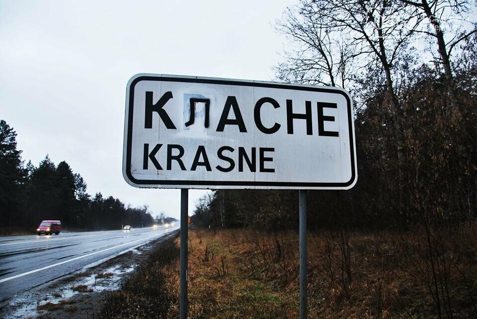 Одне з сіл Чернігівщини ненадовго стало «Класним», фото-1